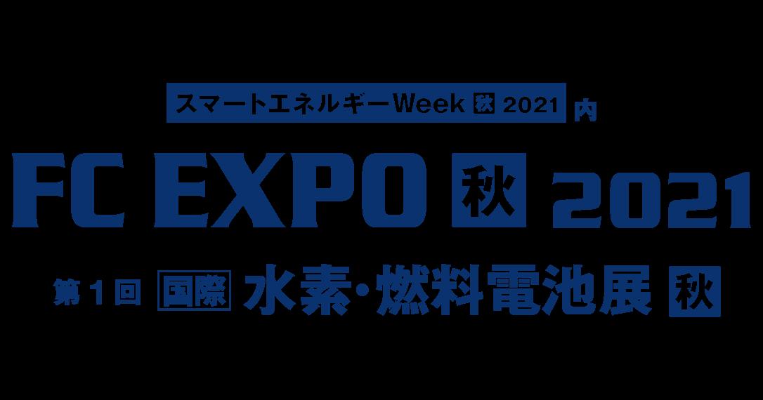 第1回[国際]水素・燃料電池展 秋 ~FC EXPO 秋 2021~