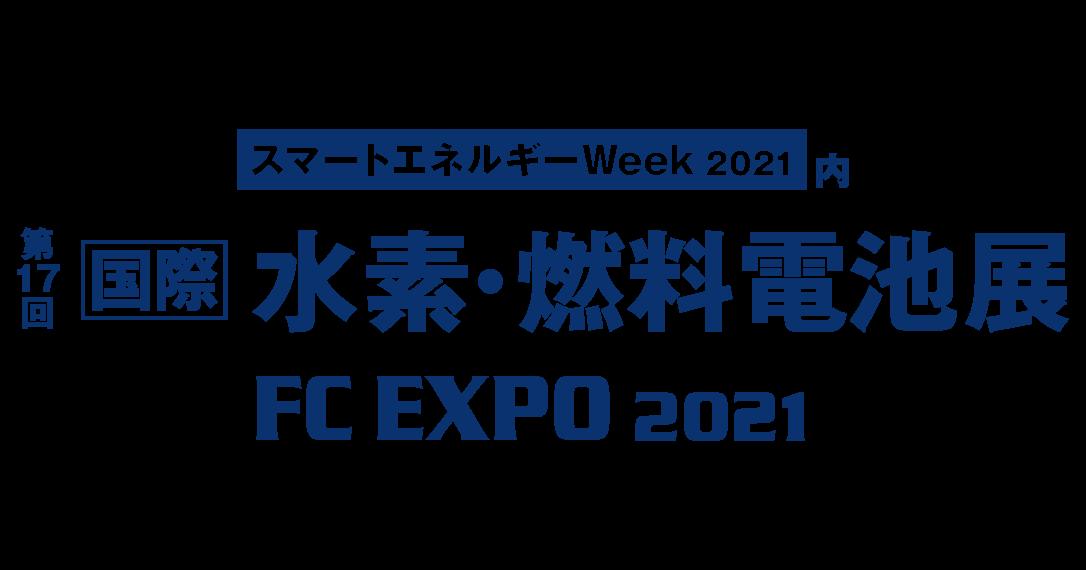 第17回[国際]水素・燃料電池展 ~FC EXPO 2021~