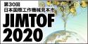 第30回日本国際工作機械見本市 JIMTOF2020