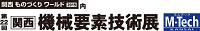 第22回 関西 機械要素技術展(M-Tech関西)