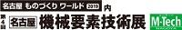 第4回 名古屋 機械要素技術展(M-Tech名古屋)