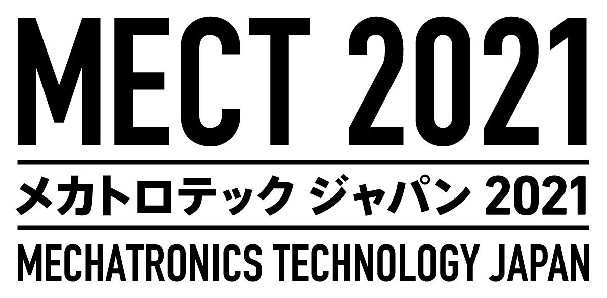 第18回 メカトロテックジャパン2021