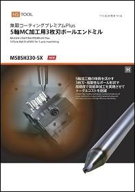 MSBSH330-5X_2106