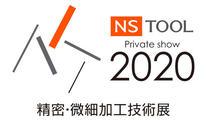 NS TOOL プライベートショー2020 精密・微細加工技術展