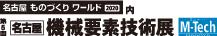 第5回[名古屋]機械要素技術展