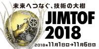 第29回 日本国際工作機械見本市 [JIMTOF2018]