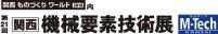 第21回関西 機械要素技術展