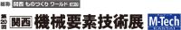 第20回関西 機械要素技術展